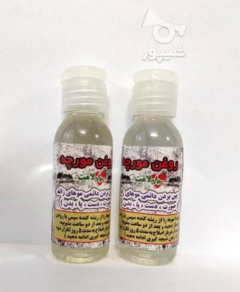 تقویت و رشد مجدد ریش مژه ابرو و... در گروه خرید و فروش لوازم شخصی در تهران در شیپور-عکس3