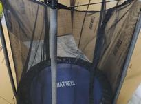 ترامپولین maxwell حفاظ دار 1.5 متری در شیپور-عکس کوچک
