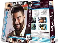 خرید جدیدترین بسته آموزش اصولی آرایشگری مردانه و تکنیک های آ در شیپور-عکس کوچک