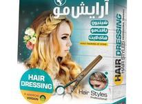 خرید بهترین و جدیدترین بسته دی وی دی آموزش تصویری آرایش مو در شیپور-عکس کوچک