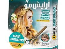 خرید بهترین و جدیدترین بسته دی وی دی آموزش تصویری آرایش مو در شیپور