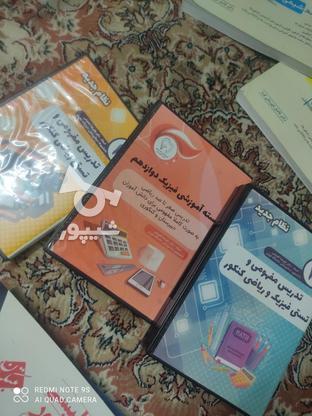 دی وی دی وکتب کنکورنطام جدید و نو و سالم باقیمت فوق العاده   در گروه خرید و فروش ورزش فرهنگ فراغت در تهران در شیپور-عکس4