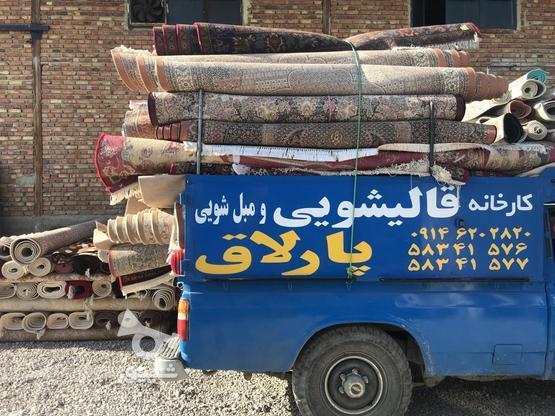 قالیشویی ومبل شویی تمام اتوماتیک تخصصی پارلاق  در گروه خرید و فروش خدمات و کسب و کار در آذربایجان غربی در شیپور-عکس3