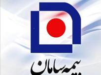 استخدام رسمی بیمه سامان در شیپور-عکس کوچک