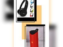فروش ویژه اسپیکر و هدفون بلوتوثی زیر قیمت در شیپور