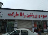 به یک نیروی ماهر جهت کار در مرغ فروشی نیازمندیم. در شیپور-عکس کوچک