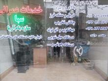 اجاره ابزار و دستگاههای ساختمانی در شیپور