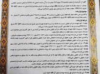 فروش زمین مسکونی 240 متر در اردبیل در شیپور-عکس کوچک