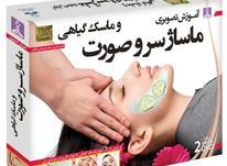 خرید سی دی آموزش اصولی ماساژ سر و صورت و  در شیپور-عکس کوچک