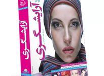 بهترین بسته DVD آموزش تصویری آرایشگری زنانه به زبان فارسی  در شیپور-عکس کوچک