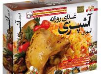 خرید بهترین بسته آموزش تصویری آشپزی 30 غذای اصیل ایرانی در شیپور-عکس کوچک
