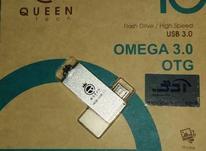 فلش مموری کوئین تک مدل OMEGA 3.0 OTG ظرفیت 16 گیگابایت  در شیپور-عکس کوچک