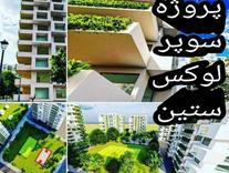 فروش آپارتمان 180 متر در دریاچه شهدای خلیج فارس در شیپور