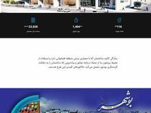طراحی وبسایت شرکتی ، خبری و فروشگاهی با بهترین قیمت در شیپور
