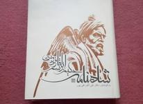 کتاب شاهنامه فردوسی  در شیپور-عکس کوچک