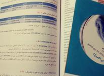 کتاب روسی در سفر به همراه سی دی در شیپور-عکس کوچک