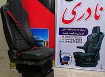 صندلی کامیون به قیمت دبی در شیپور-عکس کوچک