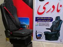 صندلی کامیون به قیمت دبی در شیپور