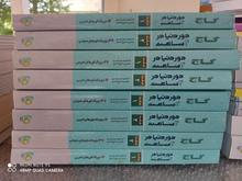 کتاب تست دور دنیا تجربی در شیپور