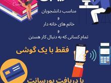 کار اینترنتی با گوشی در منزل در شیپور