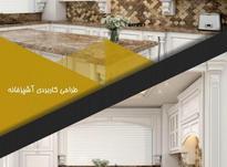فروش آپارتمان 300 متر/نوساز/فرمانیه در شیپور-عکس کوچک