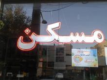 مدیر  داخلی املاک در شیپور
