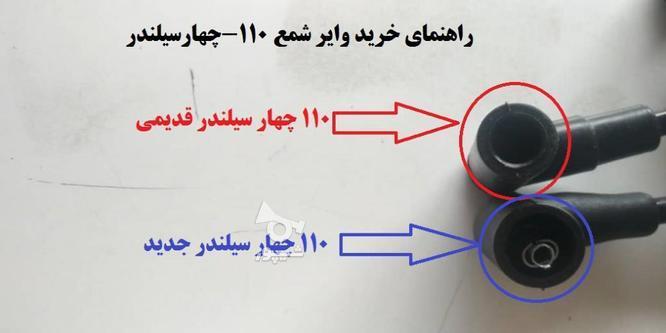 وایر شمع 110 چهار سیلندر طرح جدید در گروه خرید و فروش وسایل نقلیه در تهران در شیپور-عکس5