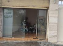 اجاره مغازه 15 متر در کوی هلال احمر در شیپور-عکس کوچک