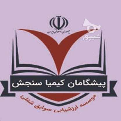 مدرک همسطح دیپلم تا دکتری/اعطای نمایندگی در گروه خرید و فروش خدمات و کسب و کار در تهران در شیپور-عکس1