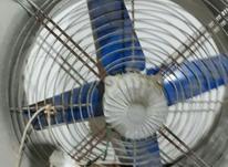 تهویه هوا  با پره فلزی در شیپور-عکس کوچک