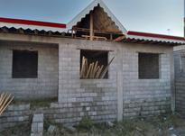 فروش ویلا نیمه ساز 100 متری با زمین 200متری  در شیپور-عکس کوچک