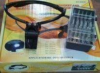 عینک ذره بینی در شیپور-عکس کوچک