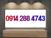0914.288.4743 در شیپور-عکس کوچک