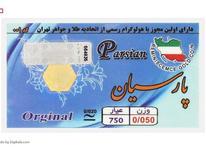 فروش انواع سکه های 18عیار گرمی پارسیان  در شیپور-عکس کوچک