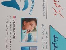 تمامی خدمات دندانپزشکی با مناسبترین نرخ، دکتر شکوفه آقایاری در شیپور