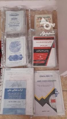 منابع کنکوری در گروه خرید و فروش ورزش فرهنگ فراغت در تهران در شیپور-عکس3