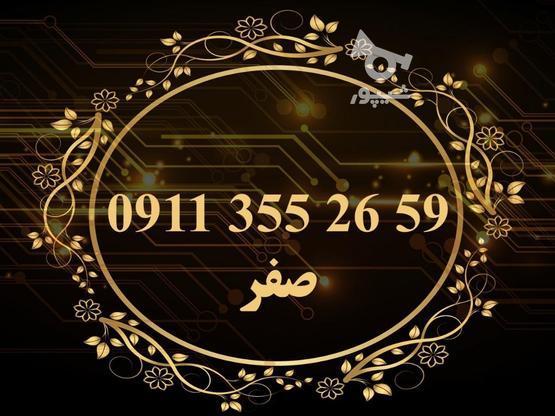 سیمکارت 09113552659 در گروه خرید و فروش موبایل، تبلت و لوازم در مازندران در شیپور-عکس1