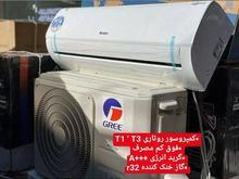 کولر گازی کم مصرف گری  در شیپور