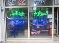 ال ای دی فروشی در شیپور-عکس کوچک