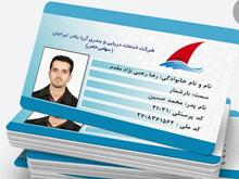 چاپ کارت پرسنلی/ اداری.  تحویل یک ساعته در شیپور