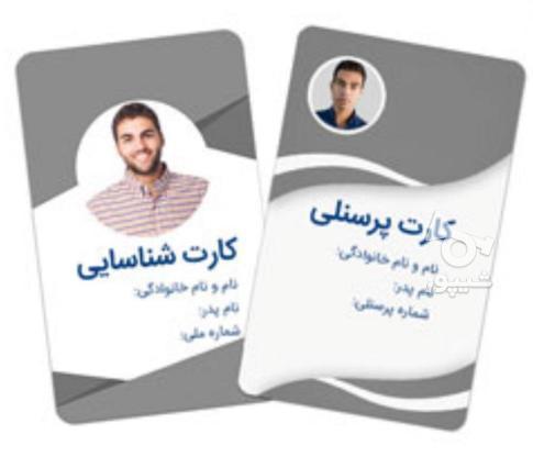 چاپ کارت پرسنلی/ اداری.  تحویل یک ساعته در گروه خرید و فروش خدمات و کسب و کار در تهران در شیپور-عکس2