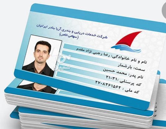 چاپ کارت پرسنلی/ اداری.  تحویل یک ساعته در گروه خرید و فروش خدمات و کسب و کار در تهران در شیپور-عکس1