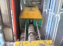 دستگاه نورد پروفیل فلزات  در شیپور-عکس کوچک