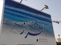 خرید و فروش تخصصی پروژه البرز و پروژه زاگرس در شیپور-عکس کوچک