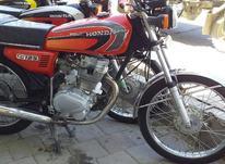 موتور125استارتی پنج دنده در شیپور-عکس کوچک