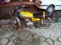 موتور مزایده 150 در شیپور-عکس کوچک