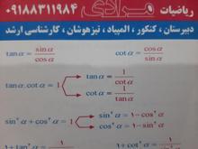 تدریس تضمینی ریاضیات با تضمین صددرصد کیفیت  در شیپور