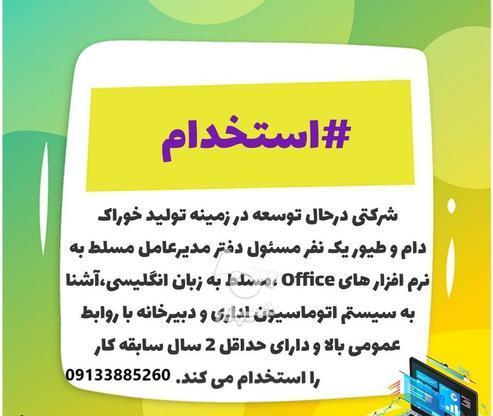 استخدام مسوول دفتر در گروه خرید و فروش استخدام در اصفهان در شیپور-عکس1