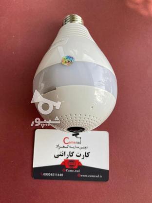 دوربین لامپی مداربسته بیسیم چهار تصویر  در گروه خرید و فروش لوازم الکترونیکی در مازندران در شیپور-عکس5