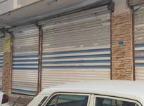 فروش یا معاوضه تجاری و مغازه 90 متر در شهرک مهر نسیم شهر در شیپور-عکس کوچک